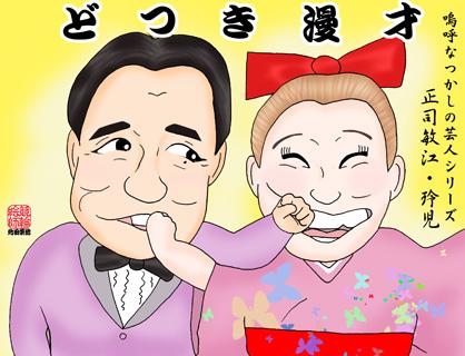 正司敏江・玲児の画像 p1_7
